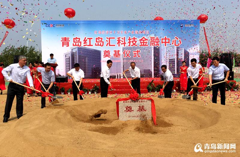 高新区联姻中国能建 打造红岛汇科技金融中心