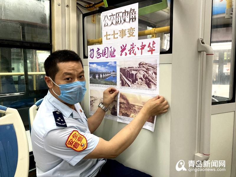 """铭记历史 珍爱和平 公交开出""""七七事变""""抗战纪念主题车厢"""