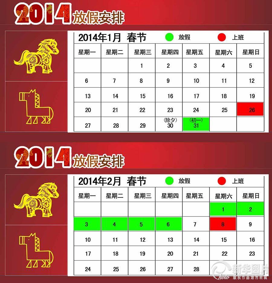 2014劳动节放假安排_2014年节假日放假安排出台 超长工作周成历史 - 青岛新闻网