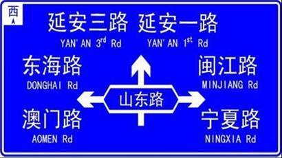 """青岛舆情 > 正文   原标题:路名牌将标""""洋名"""""""